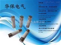 杭州华保光供应伏直流熔断器熔芯SP10M10   SP10M12   SP10M15