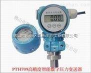 高精度无线压力变送器