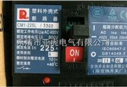 CM1断路器价格报价