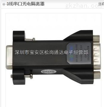 rs-232串口光电隔离转换器