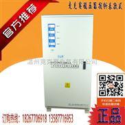 供应陕西西安三相全自动交流稳压器TNS-50KVA/50KW家用工厂专业稳压器