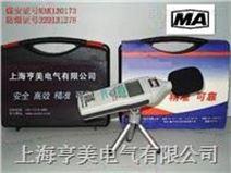 YSD130矿用本质安全型噪声检测仪