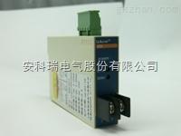 电压隔离器 产自安科瑞