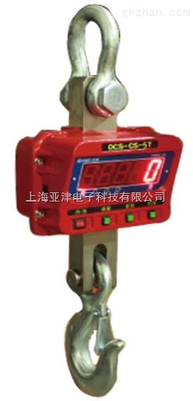 【亚津】吊机电子称