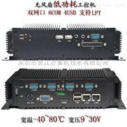 IntelD2550 低功耗嵌入式工控机, 无风扇工控整机