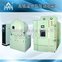 自产自销  高低温低气压试验箱 价格实惠 质量保证