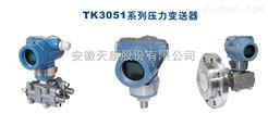 TK3051H型高温高压变送器