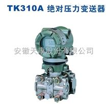 TK310A绝对压力变送器