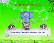 JN3351MD在线式密度计4-20mA输出液体在线密度仪在线比重计