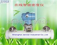 JN3351MD在线式密度计4-20mA在线比重计在线压差式密度计