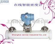 JN3351MD在线式密度计4-21mA在线式液体比重计在线密度仪