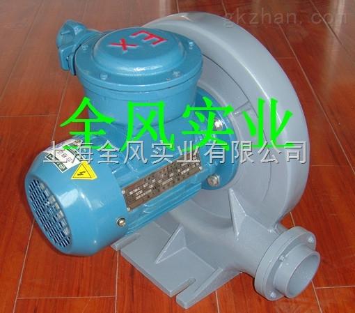 小功率防爆鼓风机-微型防爆中压鼓风机