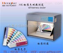 东莞哪家生产的标准对色灯箱比较好!*恒科仪器厂家直销