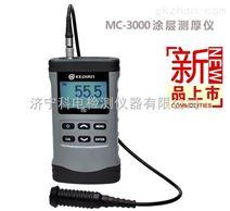 科电MC-3000A涂层测厚仪