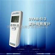 UVAB-513紫外线照度计