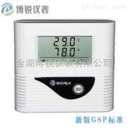 新版GSP标准温湿度监控系统