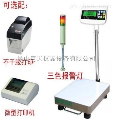 南京上下限重量报警电子秤,南京带报警功能电子台称报价
