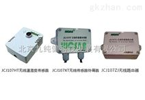JCJ107    物联网无线温湿度传感器