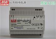 明纬导轨式开关电源DR-100-12,工业设备导轨电源