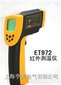 ET972便携式红外线测温仪