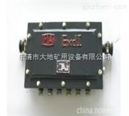 JHH-10对矿用接线箱
