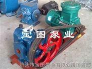 LC-38/0.6-LCX保温齿轮泵如何排除常见故障咨询泊头宝图