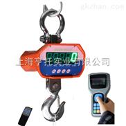 OCS-XZ-CCE-3吨直视电子吊秤