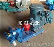 防爆齿轮泵选型及应用咨询宝图泵业