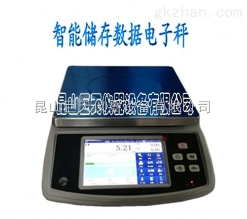 1.5kg电子天平秤 1.5kg带USB接口电子桌秤