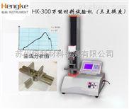三点挺度测定仪,数显式瓦楞纸板试验机,浙江宁波恒科厂家价格,品质保证