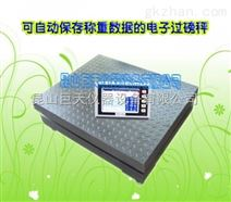 带储存功能电子地磅-(1T-10T)智能电子地磅报价