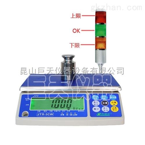 3公斤上下限重量报警电子桌秤
