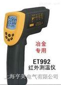 ET992便携式红外线测温仪