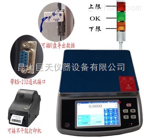 3公斤电子桌秤,自动记录数据桌式电子称报价