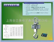 OCS-XC-KC無線電子吊秤