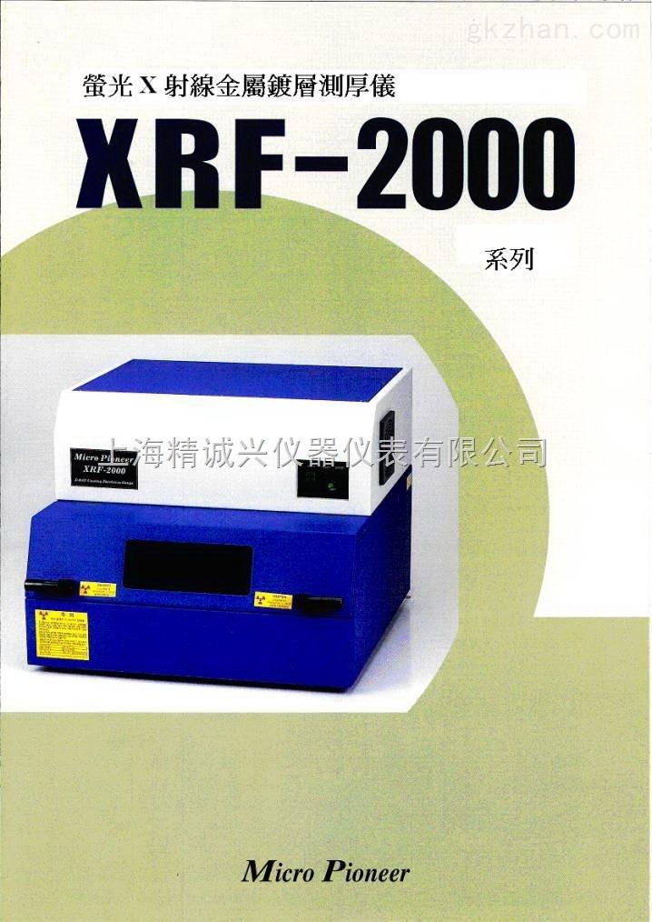 X光无损测厚仪