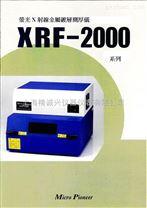 X射線膜厚測試機