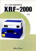 X光电镀膜厚检测仪