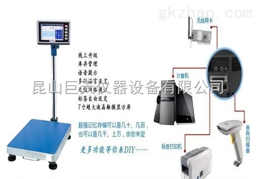 带扫描功能的电子秤,可接扫描枪的电子称