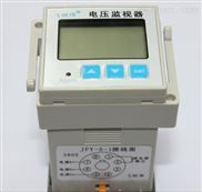 JFY-5-1-过欠压保护器 JFY-5-1专业定制