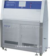 QUV1003光伏抗老化试验箱