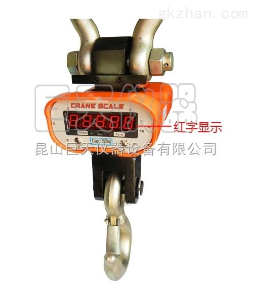 南京樱花10吨电子吊秤