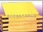 揚州環氧酚醛層壓玻璃布板專業首選生產廠家