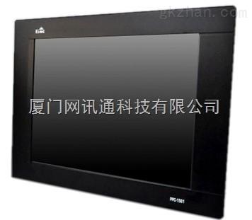 研祥工业一体化整机PPC-156 15LCD低功耗带扩展平板电脑