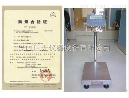 防爆电子称XK3101-EX防爆电子磅秤报价