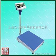 TCS-XC-A香川供應30kg電子台秤