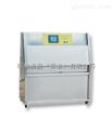紫外老化试验箱|参数厂家型号标准