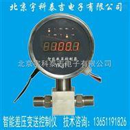 智能微差压传感器一体控制仪