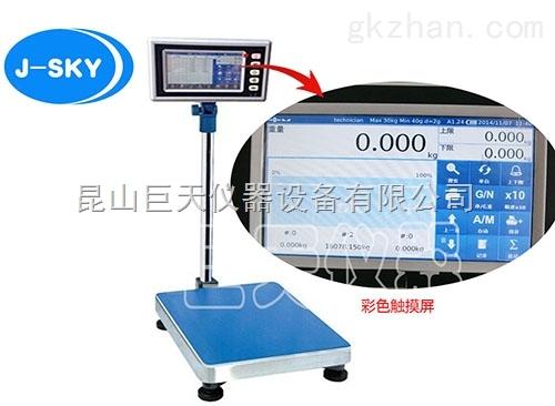 可打印产品名称及物料编号电子秤