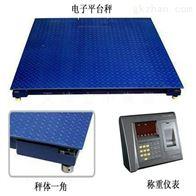 SCS-2T辽宁电子磅秤1.2*1.5M地磅】